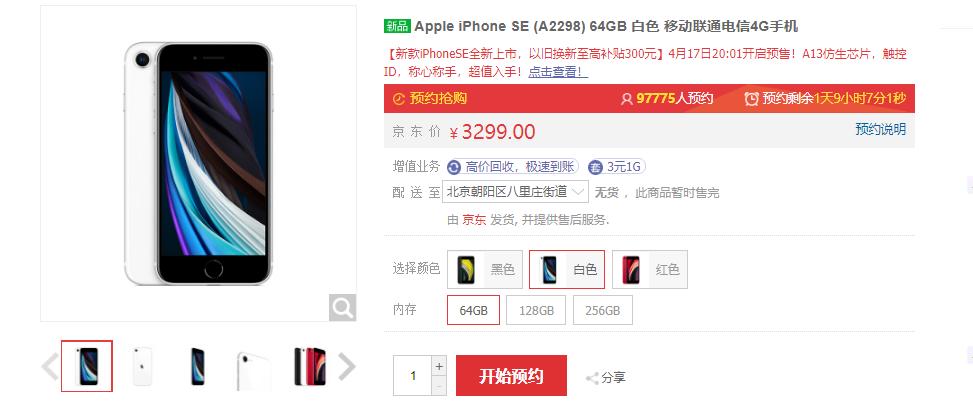 苹果 iPhone SE 第二代京东上架  4 月 24 日星期五正式开售