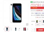 苹果 iPhone SE第二代京东上架预约  4月24日正式开售