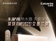赢在浴室场景!2020艾普兰奖揭晓:卡萨帝天泉SPA系列获优秀产品奖