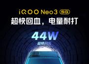 iQOO Neo3游戏性能全曝光 电竞级体验值得期待