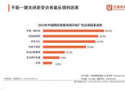 """荣耀赵明呼吁 """"关闭""""开机广告还用户透明市场  5月将发布智慧屏新品"""