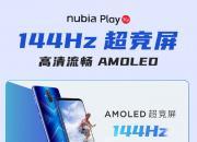 方向对了 努比亚Play 5G手机全系标配144Hz+5100mAh畅玩组合