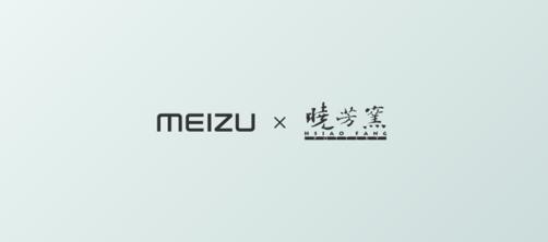 魅族 17 系列 5G 梦想旗舰正式发布 售价 3699 元起