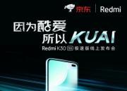 科技来电:红米K30极速版首发高通骁龙768G 对标麒麟820竞品