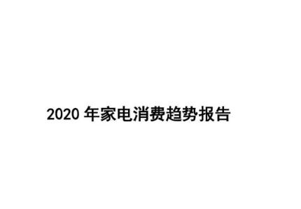 商务部研究院:2020年家电消费趋势报告