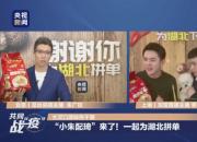 """直播界惊现""""国家队"""" 助推中国零售行业发展新模式"""