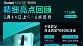 侃哥:Redmi K30 5G极速版发布;国行Switch健身环或于近日上架