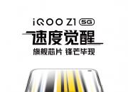 天玑1000Plus+44W+4500mAh  iQOO Z1定档5月19日
