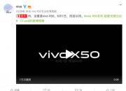 大孩子们的节日礼物 vivo X50影像旗舰定档6月1日