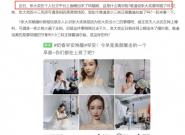 【吃瓜】张大奕被爆晒婚纱照,将采取法律维护声誉!