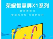 荣耀智慧生活新品发布会  5月18日18:00