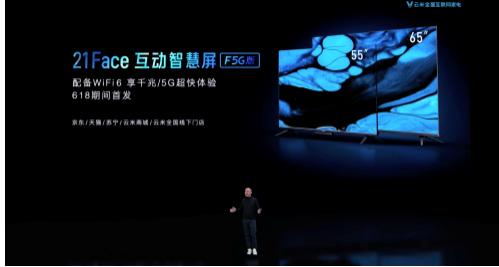 互动未来・互动家,云米5G IoT开启全屋智能化新时代