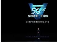互联未来・互动家,云米5G IoT开启全屋智能化新时代