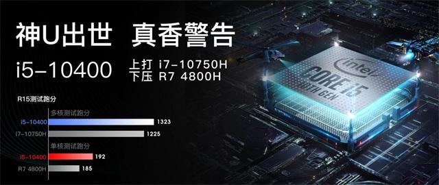 中端十代芯品发布 神舟战神ZX6