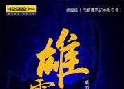 520雄霸江湖 神舟战神新品发布会今晚揭晓 参与有机会赢免单