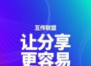 科技来电:魅族加入互传联盟 跨品牌传输数据分享无需流量