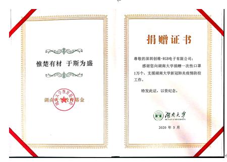 深圳创维-RGB电子有限公司向全国9所大学捐赠9万只口罩 助力学子返校复学