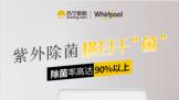 惠而浦新品创新UVC紫外除菌空调3299元起售,这个夏天要吹健康风