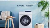 迎合用户需求升级 小米推出10KG大容量米家变频滚筒洗衣机