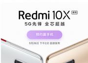 5月26日 Redmi 10X系列  RedmiBook 16和智能电视X系列