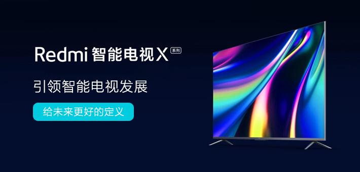 Redmi智能电视X系列引领智能电视发展:给未来更好的定义