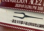 科技来电:OPPO Ace2携手EVA联名制作 朗枪化身取卡针