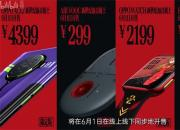 OPPO EVA限定四件套限量发售 六月一日各限量一万台