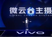 稳了!首创超感光微云台的vivo X50系列今日正式发布