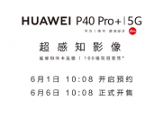 华为P40 Pro+  6月1日10:08分开启预约