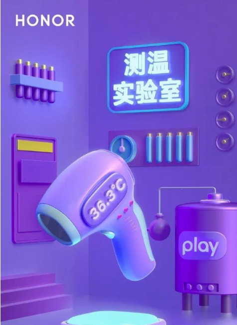 6月3日 荣耀Play 4系列 15:00  满血复活