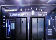 颠覆与缔造 长虹・美菱引领冰箱行业新赛道的不二法则