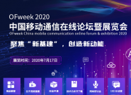 2020新一代移动通信技术有哪些机遇