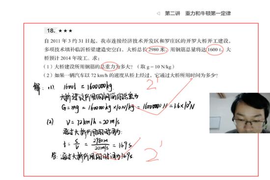 """智能笔答题在课堂中上台的图示 来源:公众号""""周枫"""""""