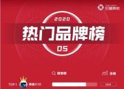 魅族 17 系列喜登 5 月头条手机热门搜索榜