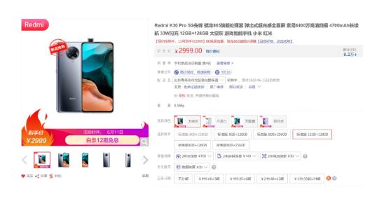 荣耀 Play4   Redmi K30 Pro 标准版  酷派 cool10   你要哪一款?