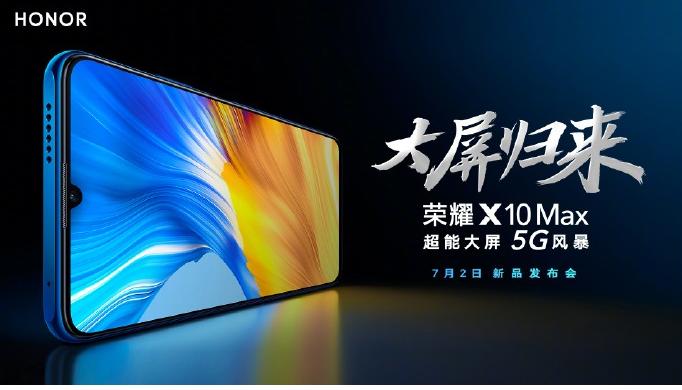 荣耀X10 Max手机将于7月2日正式发布  或2299元起售