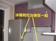 这下完了,厨房装修冰箱和燃气灶挨在一起!一到夏天容易出现意外