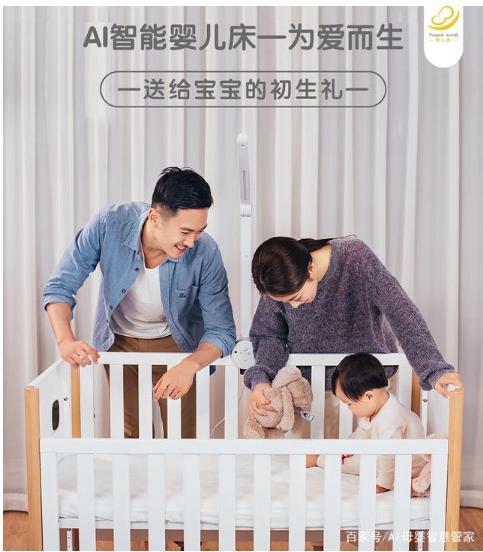 婴儿香与雄商网达成合作,以智能婴儿床为标杆,携手深耕母婴市场