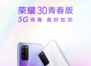 7月2日荣耀夏季 5G 新品发布会  荣耀X10 Max 和荣耀 30 青春版