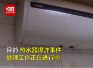 """热水器爆炸事故敲响警钟 老旧电器""""更新换代""""刻不容缓"""