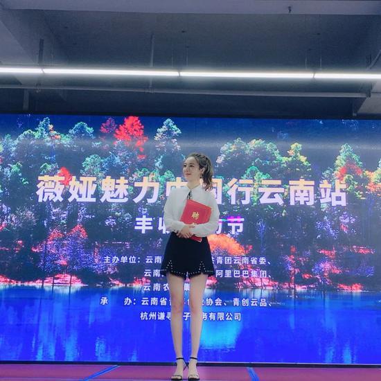薇娅在云南