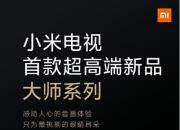7月2日荣耀夏季 5G 新品发布会 PK 小米电视大师系列超高端新品