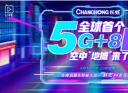 硬核地摊秀8K实力――长虹电视5G+8K空中地摊火热营业