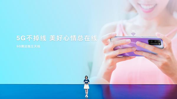 聚焦科技与潮流融合 荣耀30青春版发布 卡位5G轻旗舰拍照手机