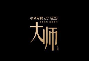 侃哥:小米电视大师系列正式发布;荣耀30青春版和荣耀X10 Max发布