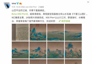 科技来电:千里江山图尽收眼底 vivo X50Pro+ 7月8日揭晓