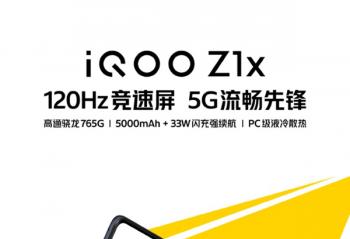 全新高刷普及机:iQOO Z1x 宣传海报曝光