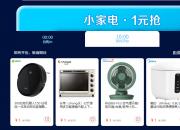京东PLUS DAY为品牌打造强势增量场  1元抢扫地机器人