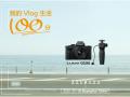 预售开启!松下新品微单G100全球线上线下首发会