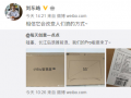 苏宁小Biu 7月要搞大事情,新品智慧屏Pro越发明朗!